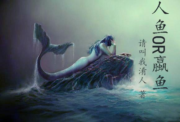 人鱼OR蠃鱼